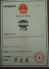 依速力商标认证