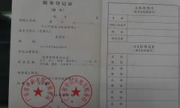 依速力税务登记证