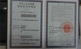 依速力组织机构代码证