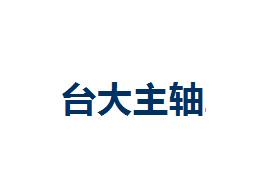 依速力合作伙伴:台湾台大