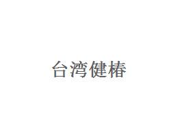 依速力合作伙伴:台湾健椿